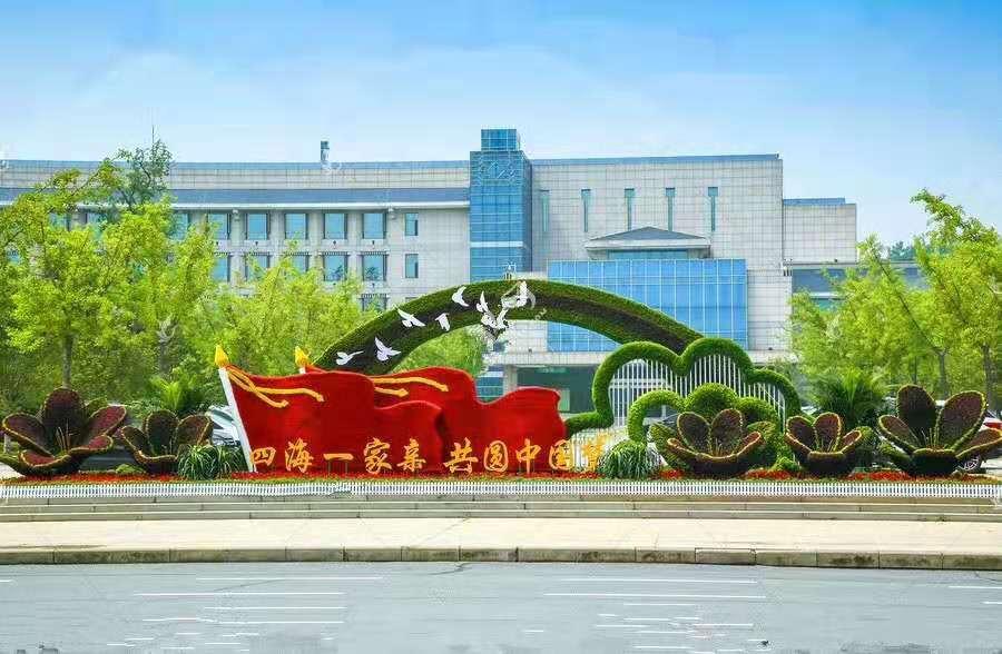 四海为一家共圆中国梦绿雕体育app万博下载